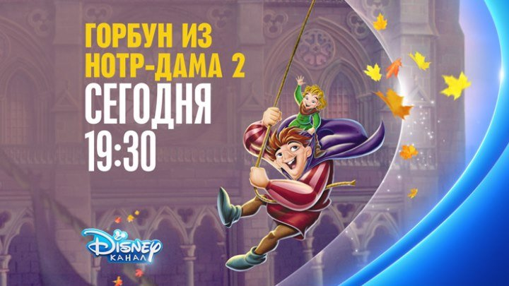 """Горбун из Нотр-Дама 2"" на Канале Disney!"