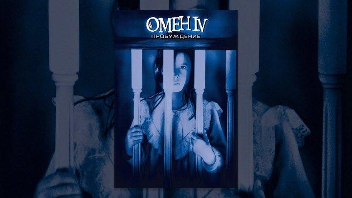 Омен 4: Пробуждение / Omen IV: The Awakening (1991, Ужасы) перевод Василий Горчаков
