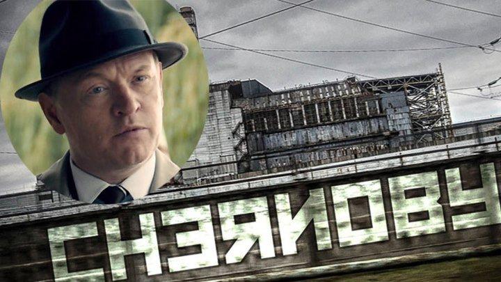 Чернобыль (Мини-сериал) — Русский трейлер (2019) Дата выхода ...