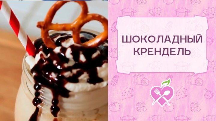 Шоколадный крендель