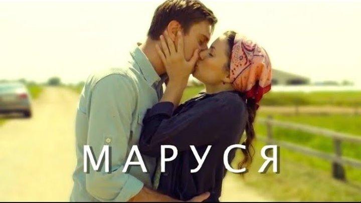 """Мелодрама """"Маруся"""" (2018)"""