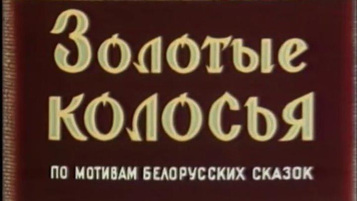 Золотые колосья (1958)