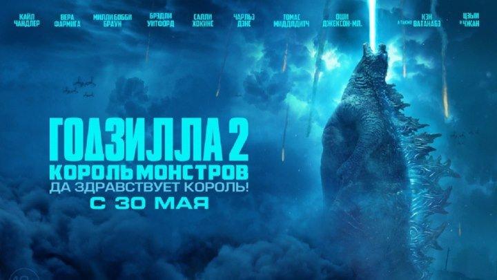 Годзилла 2: Король монстров — Русский трейлер #3 (2019)