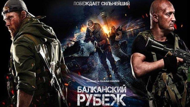 Бaлkaнskuй pyбeж 2OI9 HD