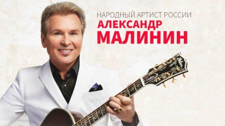 АЛЕКСАНДР МАЛИНИН - ВИДЕОКОНЦЕРТ