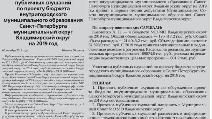 Депутаты Владимирского МО Санкт-Петербурга НЕ выполняют свои же решения! (25.12.2018 г.)