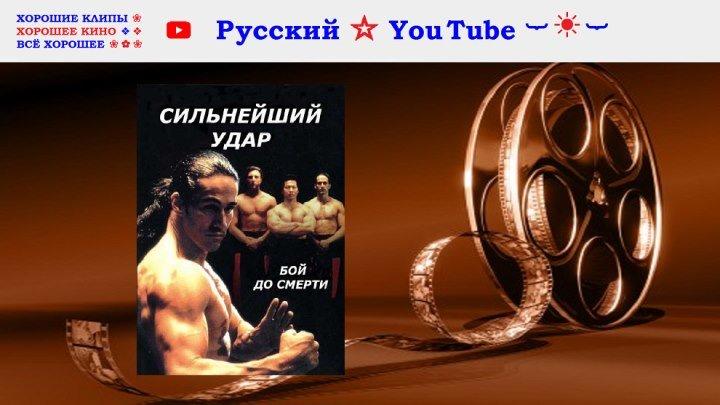 Сильнейший удар 👊 Бой до смерти ⋆ Боло Йен ⋆ Русский ☆ YouTube ︸☀︸