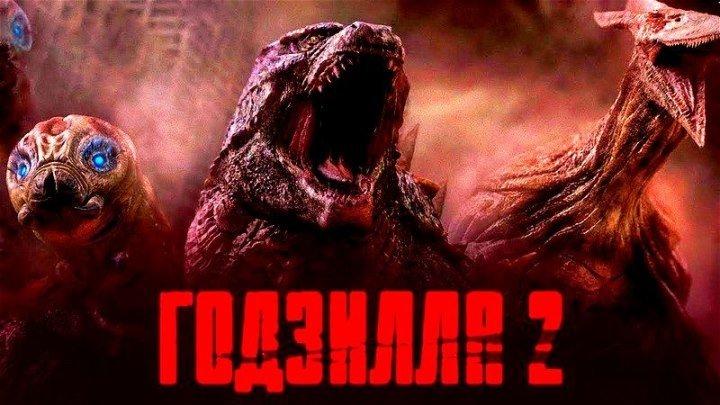 Годзилла 2 HD(фантастика, фэнтези, боевик, приключения)21 марта 2019