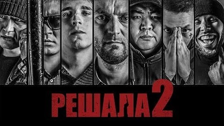 РЕШАЛА 2. смотреть в HD. РУССКИЙ боевик,криминал.