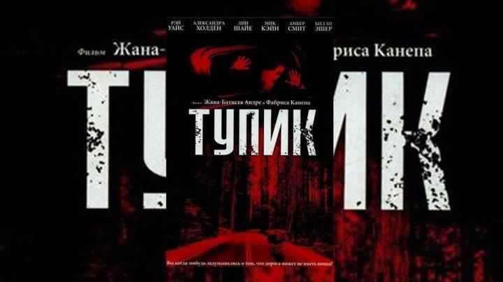 Тупик \ Dead End (2003) \ ужасы, мистика