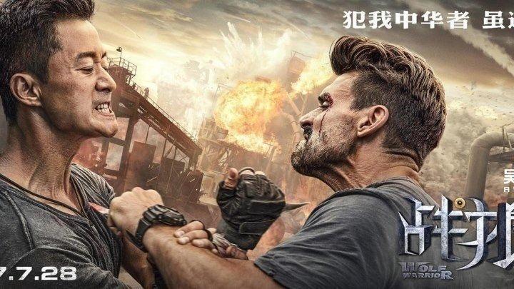 Возвращение китайских миротворцев: война волков 2019 Боевик, Драма