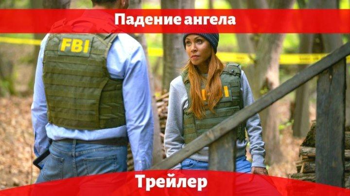 ⚜️Падение ангела Русский Трейлер HD (2019)