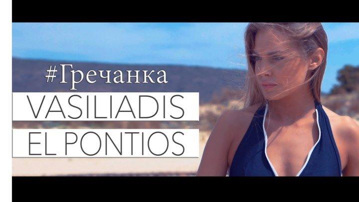 #VASILIADIS & EL PONTIOS ◣ Гречанка ◥【Lyric Video】