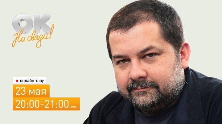 ОК на связи! Сергей Лукьяненко в прямом эфире