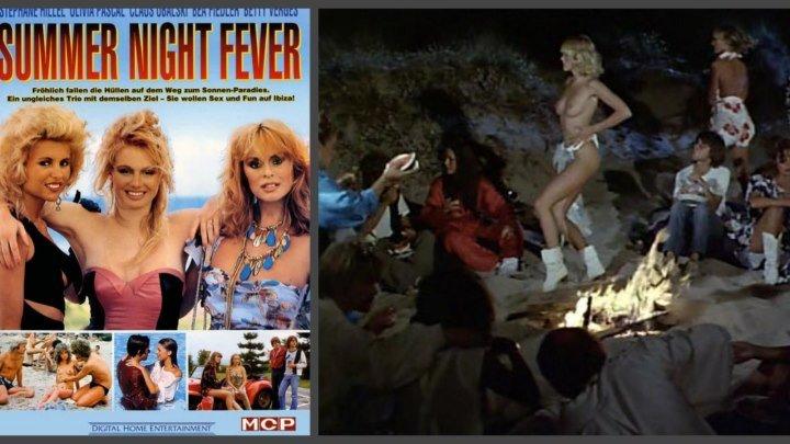 Лихорадка летней ночи (Германия (ФРГ) 1978) 18+ Комедия (erotic)