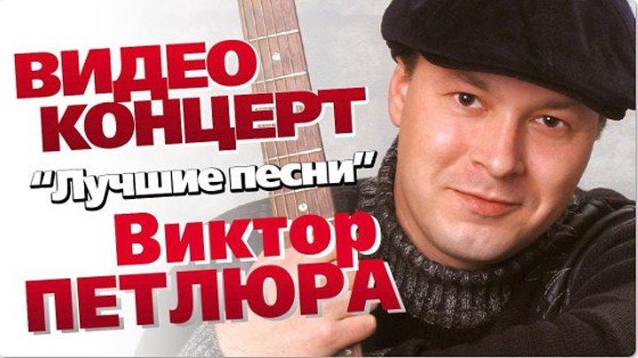 Виктор Петлюра - ВИДЕОКОНЦЕРТ