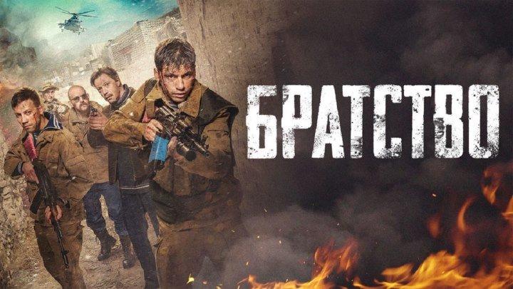 Бpaтств0 2019 HD боевик, история, драма, военный