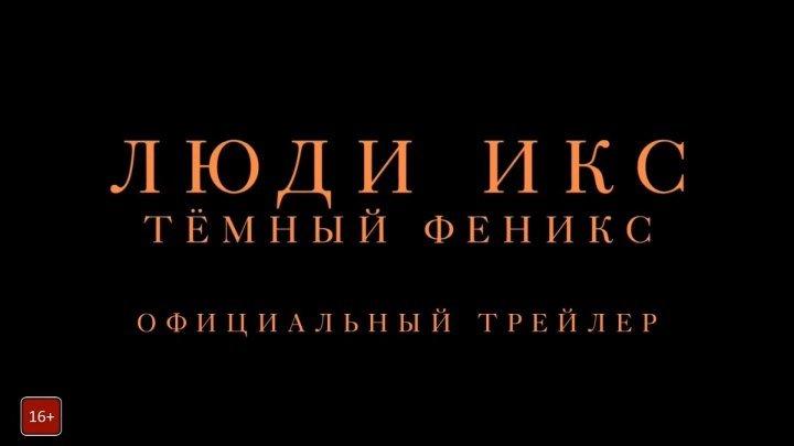 Люди Икс Тёмный Феникс ¦ Финальный трейлер ¦ HD