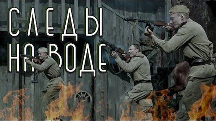 СЛЕДЫ НА ВОДЕ смотреть в HD. военный, боевик.