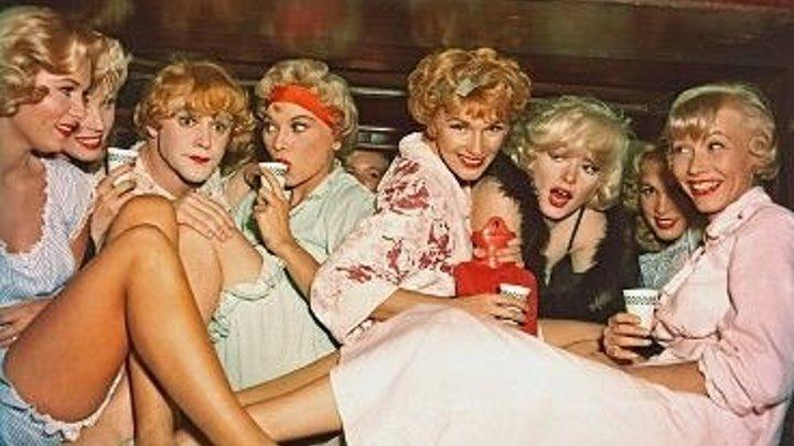 В джазе только девушки. мелодрама, комедия, приключения, музыка