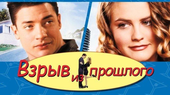 Взрыв из прошлого HD(драма,комедия)1998