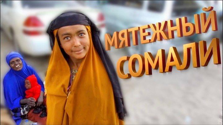 Видео из мятежного Сомали!