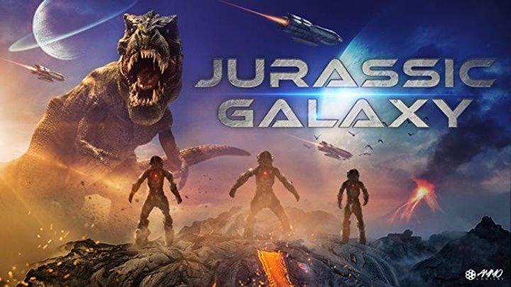 Юрская галактика 2019 HD триллер, приключения, фантастика, боевик