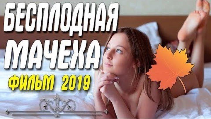 """""""БЕСПЛОДНАЯ МАЧЕХА"""" Русские мелодрамы новинки HD Любил женщин постарше!"""