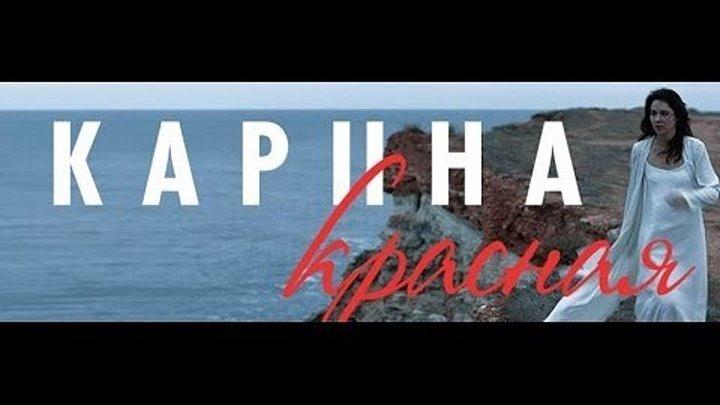 Карина Красная 8 серий . Россия.2013