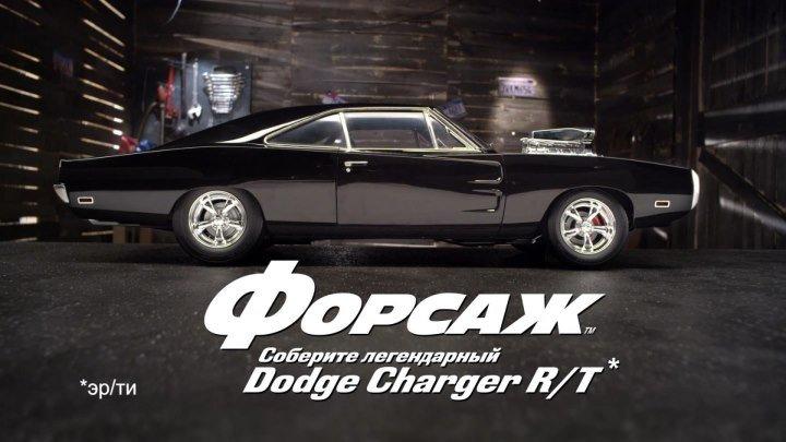 Форсаж. Соберите легендарный Dodge Charger R/T (ДеАгостини / DeAgostini)