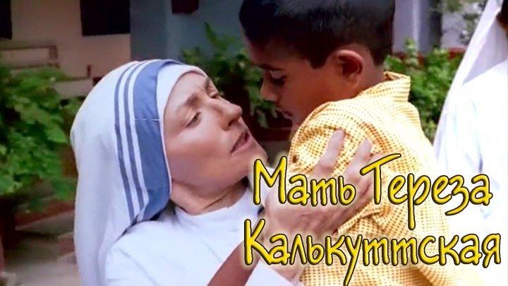 Мать Тереза Калькуттская Италия 2003