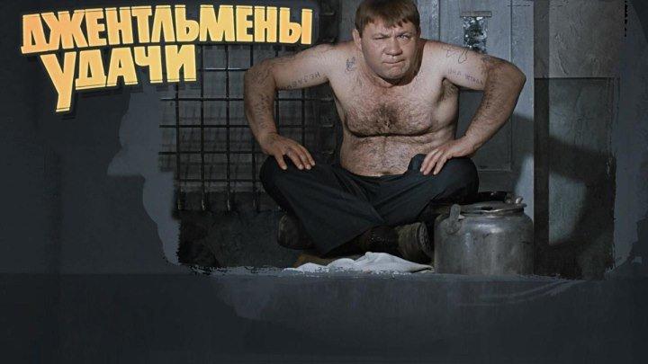 ДЖЕНТЛЬМЕНЫ УДАЧИ. 1971 HD ссср комедия