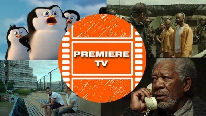 Телеканал Премьера TV