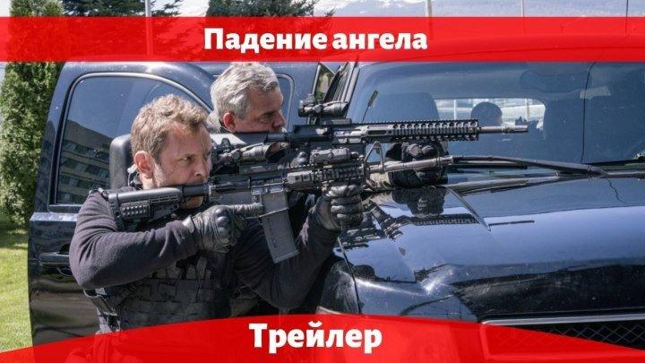 Падение ангела Русский Трейлер #2 (2019)