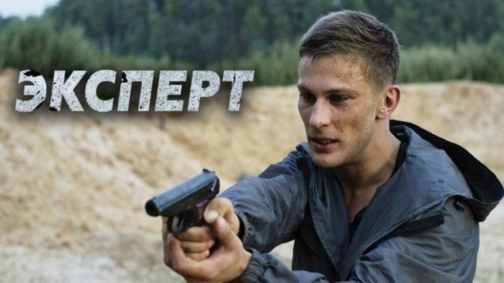 Эксперт (2018) Криминал Мелодрама