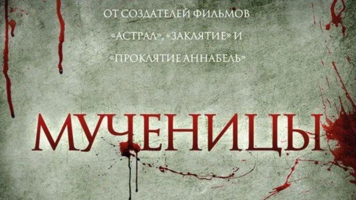 Мученицы. (2015) Триллер, ужасы, драма.