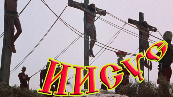 Иисус. Фильм 1979 года в хоршем качестве о Иисусе Христе по евангелию от Луки