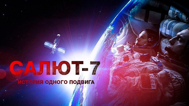 Салют 7 (приключения, триллер, драма) зеркалка