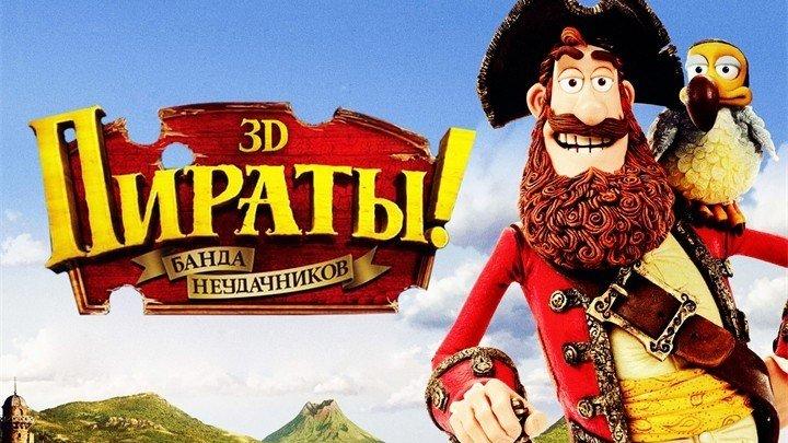 Пираты! Банда неудачников (мультфильм, комедия, приключения) 2012
