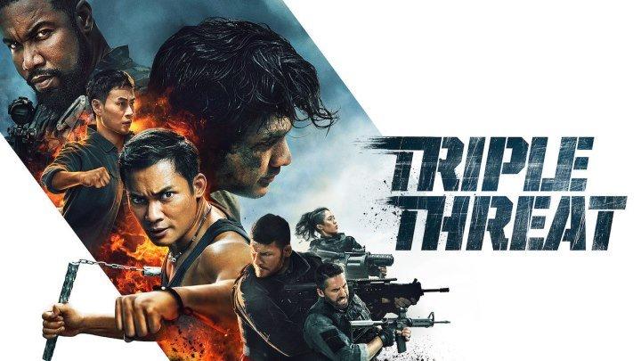 Тр0йная угр0за 2019 HD #триллер #криминал #боевик