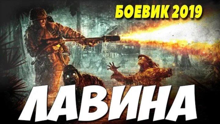 """Боевик 2019 взял на прицел! """"ЛАВИНА"""" Русские боевики 2019 новинки HD"""