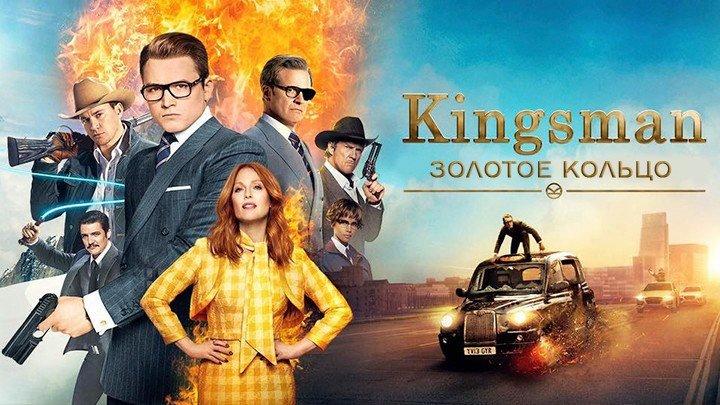 Kingsman: Золотое кольцо (боевик, комедия, приключения) 2017