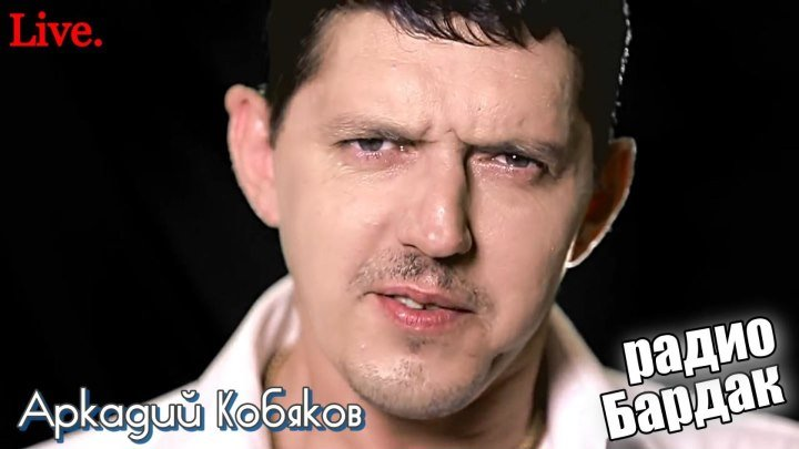 Он взорвал интернет своим голосом ! Аркадий Кобяков радио Бардак