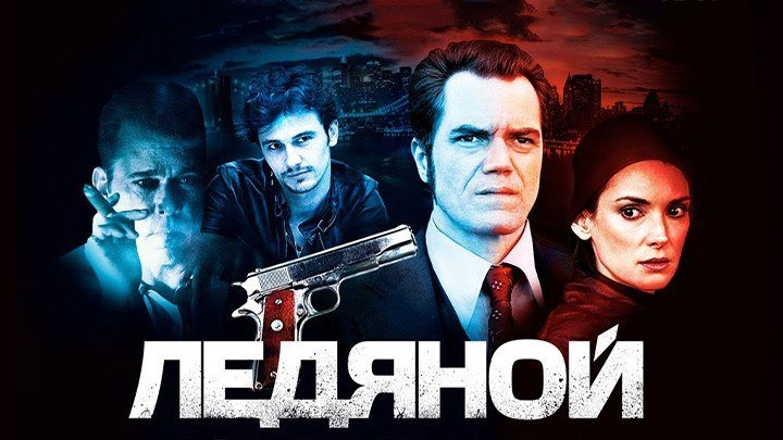Ледяной HD(триллер, драма)2012
