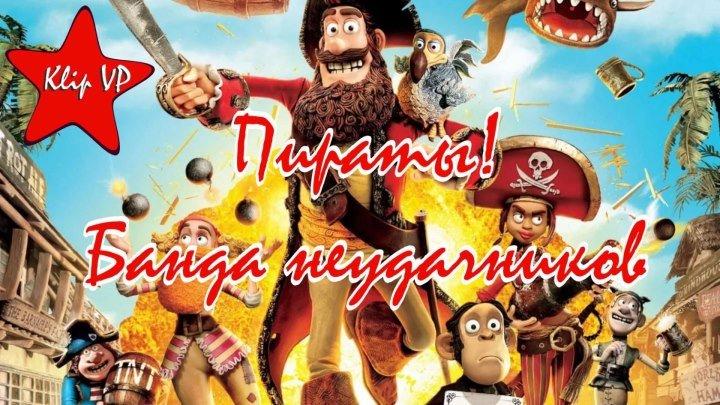 Пираты! Банда неудачников