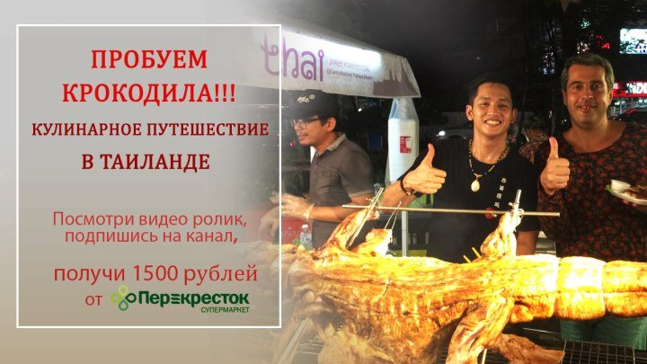 Таиланд, жареный крокодил. Pattaya street food. Thailand travel vlog.