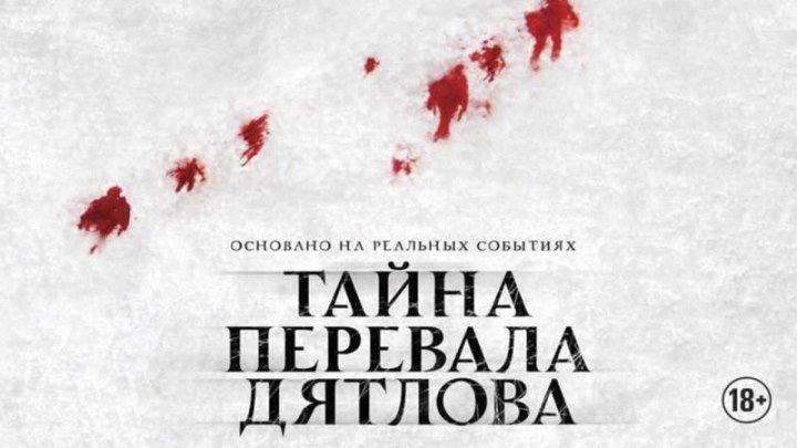 Тайна перевала Дятлова (2013) Триллер, Ужасы