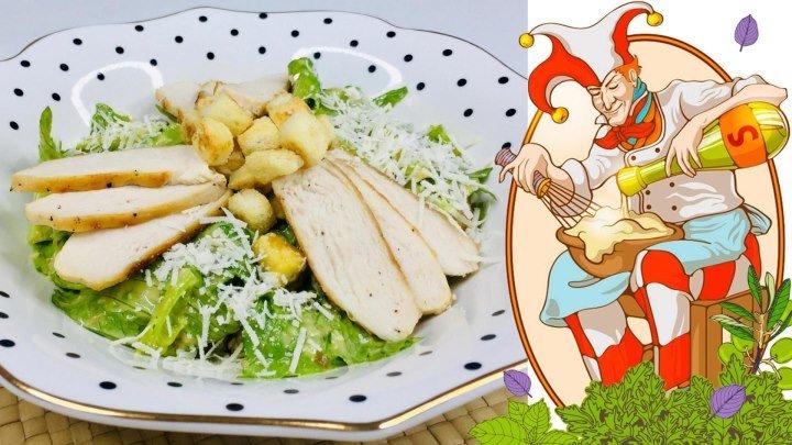 Правильный салат Цезарь с курицей.