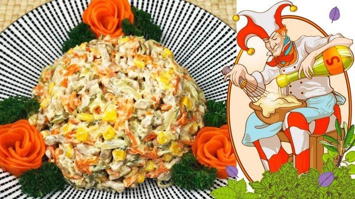 Обжорка, лучший салат с мясом на праздник.
