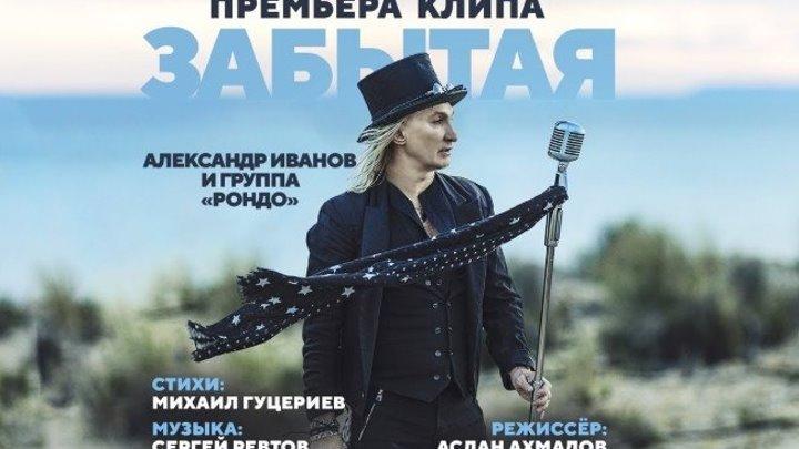 Александр Иванов и группа Рондо - Забытая (премьера клипа 2019!)